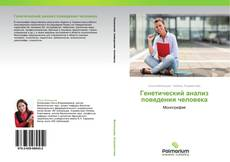Bookcover of Генетический анализ поведения человека