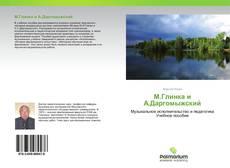 Bookcover of М.Глинка и А.Даргомыжский