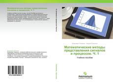 Bookcover of Математические методы представления сигналов и процессов. Ч. 1
