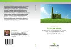 Copertina di Экологизация