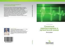 Buchcover von Скелетные перегруппировки в органической химии