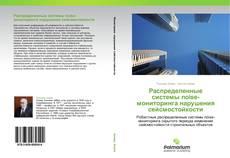 Bookcover of Распределенные системы noise-мониторинга нарушения сейсмостойкости