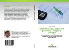 Capa do livro de Стабильность развития растений: теория и методы