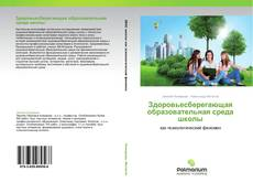 Bookcover of Здоровьесберегающая образовательная среда школы