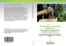 Обложка О стратегии и тактике развития лесопромышленного комплекса России