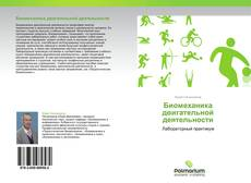 Bookcover of Биомеханика двигательной деятельности