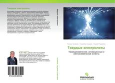 Bookcover of Твердые электролиты