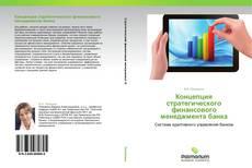 Обложка Концепция стратегического финансового менеджмента банка