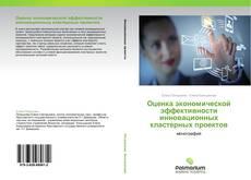 Bookcover of Оценка экономической эффективности инновационных кластерных проектов