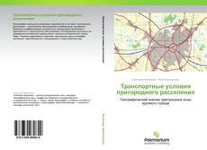 Обложка Транспортные условия пригородного расселения
