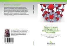 Bookcover of Коллективные возбуждения в сверхпроводящих системах