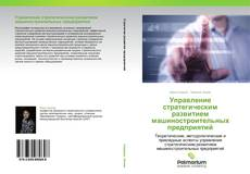 Bookcover of Управление стратегическим развитием машиностроительных предприятий