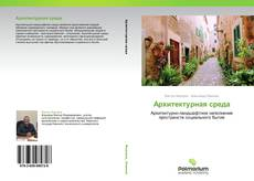 Bookcover of Архитектурная среда