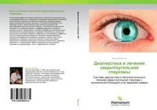 Обложка Диагностика и лечение закрытоугольной глаукомы