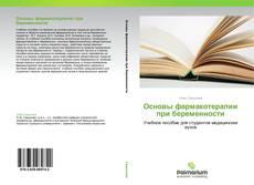 Buchcover von Основы фармакотерапии при беременности