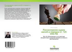 Buchcover von Рассмотрение судом жалоб в порядке ст. 125 УПК РФ