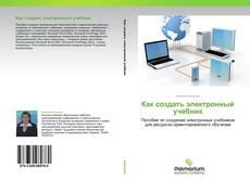 Bookcover of Как создать электронный учебник