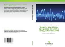 Capa do livro de Модели случайных процессов и полей в методах Монте-Карло