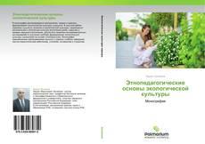 Bookcover of Этнопедагогические основы экологической культуры