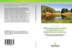 Portada del libro de Межледниковые озера центра Восточно-Европейской равнины