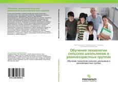 Bookcover of Обучение технологии сельских школьников в разновозрастных группах