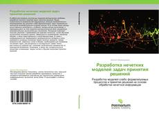 Bookcover of Разработка нечетких  моделей задач принятия решений