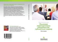 Bookcover of Языковая переподготовка специалистов:  субъектный подход