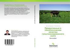 Copertina di Продуктивные и технологические качества голштинизированного скота