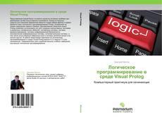 Bookcover of Логическое программирование в среде Visual Prolog