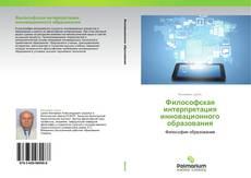 Portada del libro de Философская интерпретация инновационного образования
