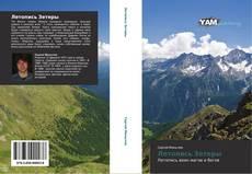 Bookcover of Летопись Зетеры