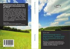 Bookcover of Жизненный путь Анатолия Туарегова в Кузнецово или в/ч 34270