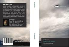 Bookcover of Вис виталис