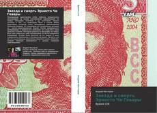 Bookcover of Звезда и смерть Эрнесто Че Гевары
