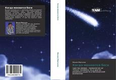 Capa do livro de Когда меняются боги