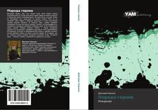 Bookcover of Порода героев