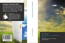 Bookcover of История о великом Боге
