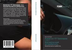 Капитан ТТ Трезоров 1 & 2  Космический истребитель kitap kapağı