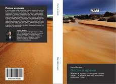 Capa do livro de Песок и время