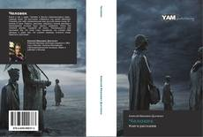 Buchcover von Человек