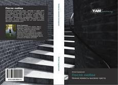 Bookcover of После любви