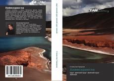 Bookcover of Хеймскрингла
