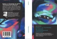 """Bookcover of Книга 1-я """"Сутенер"""" из цикла """"Отверженный смертью"""""""