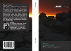 Bookcover of Смертный