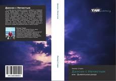 Bookcover of Дансон с Нечистым