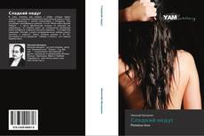 Capa do livro de Сладкий недуг