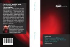 Bookcover of Последний Морлок, или страсти по Уинне Купальщице