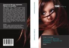 Bookcover of Трилогия Ветер перемен. Право на ошибку