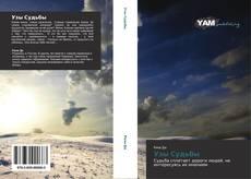 Buchcover von Узы Судьбы