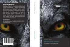 Buchcover von Морган Кольят